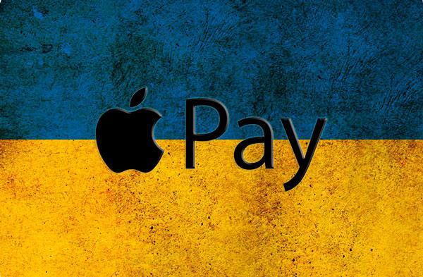 Apple Pay а Украине