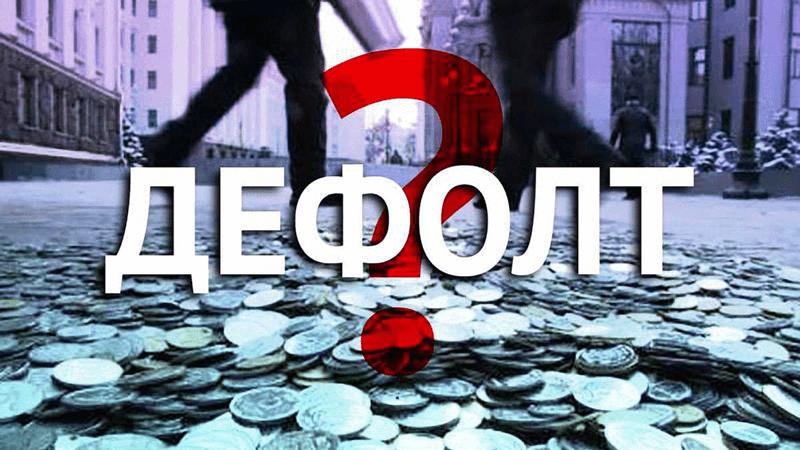 Дефолт2