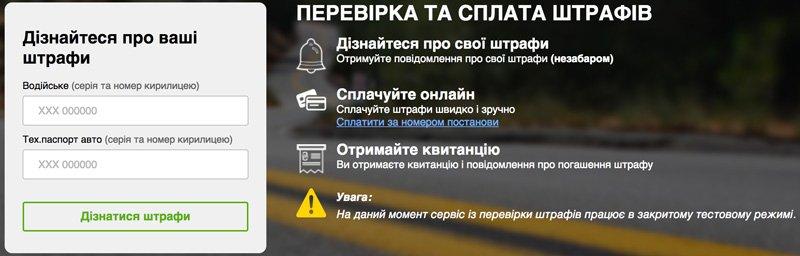 Интерфейс оплаты штрафа