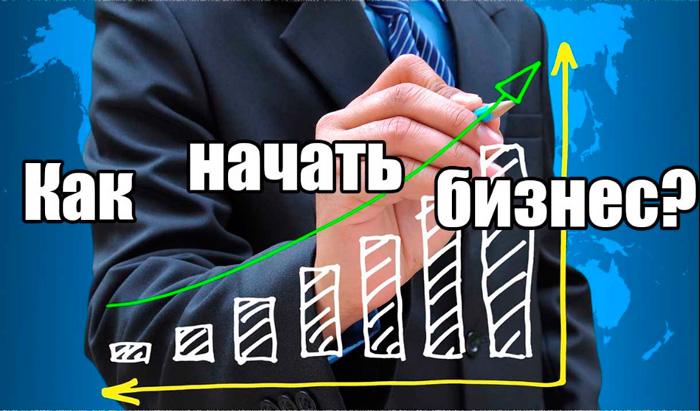 Как начать бизнес