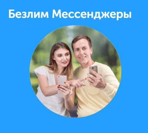 Київстар Безлім Месенджери