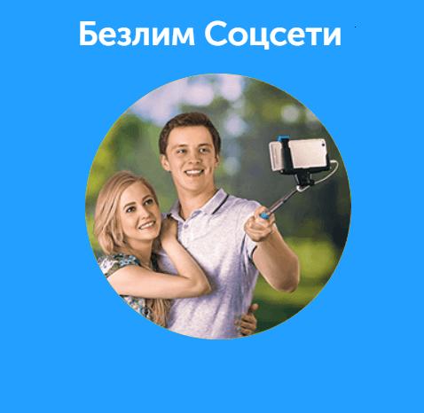 Київстар Безлім Соцмережі