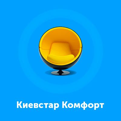 Київстар Комфорт