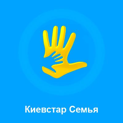 Київстар Сім'я
