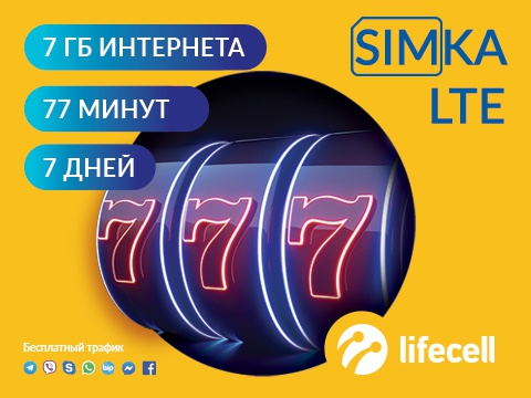 SIMKA LTE