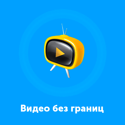 Відео без меж
