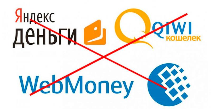 Запрещенные электронные деньги в Украине