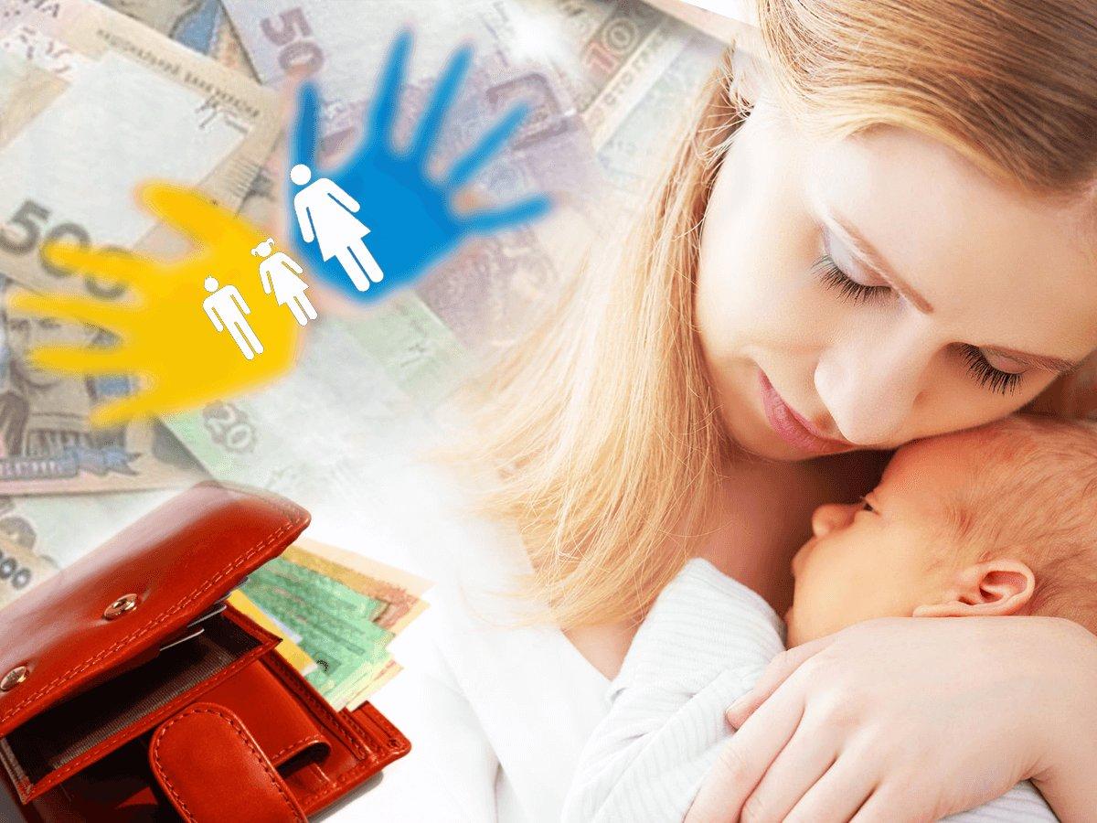 порядок выплат пособий матерям-одиночкам