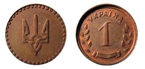 Редкие монеты Украины 1 копейка