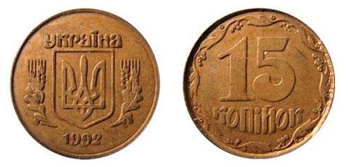 Редкие монеты Украины 15 копеек