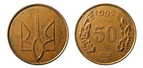 Редкие монеты Украины 50 копеек