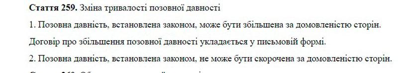 статья 259
