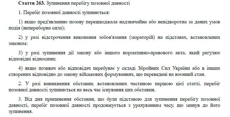 статья 263